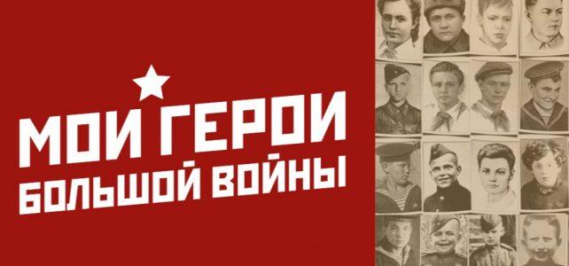 «Мои герои большой войны»