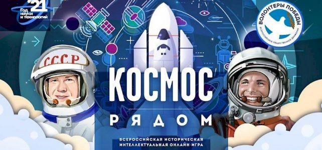 Всероссийская историческая интеллектуальная игра «Космос рядом».