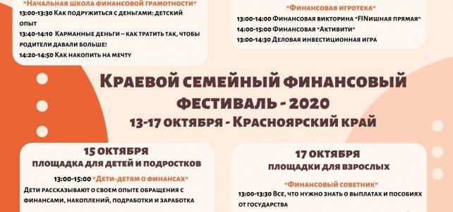Фестиваль финансовой грамотности